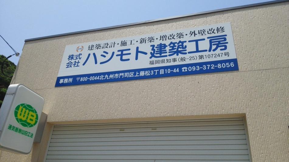 株式会社ハシモト建築工房