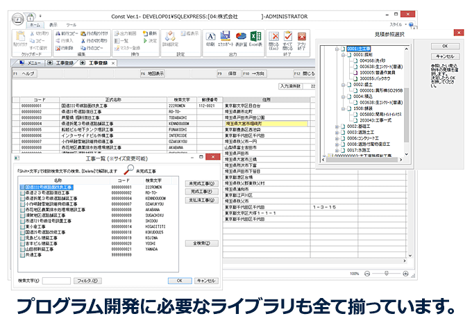 プログラム開発に必要なライブラリも全て揃っています