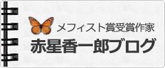 赤星香一郎ブログ
